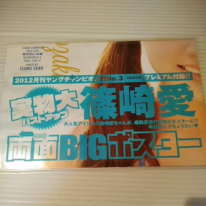 篠崎愛 実物大バストアップ 両面BIGポスター