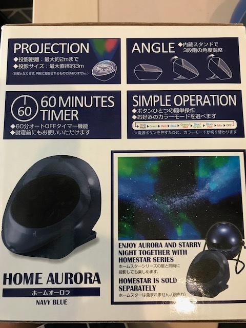 HOMESTAR CLASSIC &HOME AURORA セット プラネタリウム オーロラ ホームスター ホームオーロラー_画像9