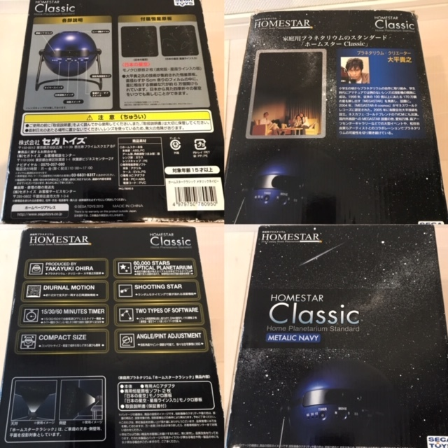HOMESTAR CLASSIC &HOME AURORA セット プラネタリウム オーロラ ホームスター ホームオーロラー_画像6
