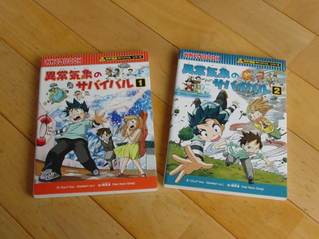 科学漫画サバイバルシリーズ「異常気象のサバイバル1・2」2冊セット♪定価2400円♪人気シリーズです♪