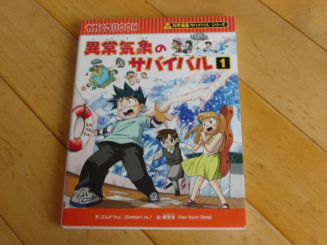 科学漫画サバイバルシリーズ「異常気象のサバイバル1・2」2冊セット♪定価2400円♪人気シリーズです♪ _画像2