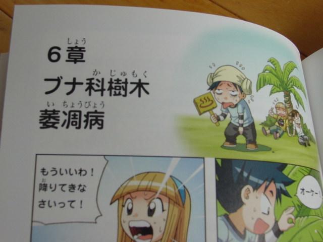 科学漫画サバイバルシリーズ「異常気象のサバイバル1・2」2冊セット♪定価2400円♪人気シリーズです♪ _画像3