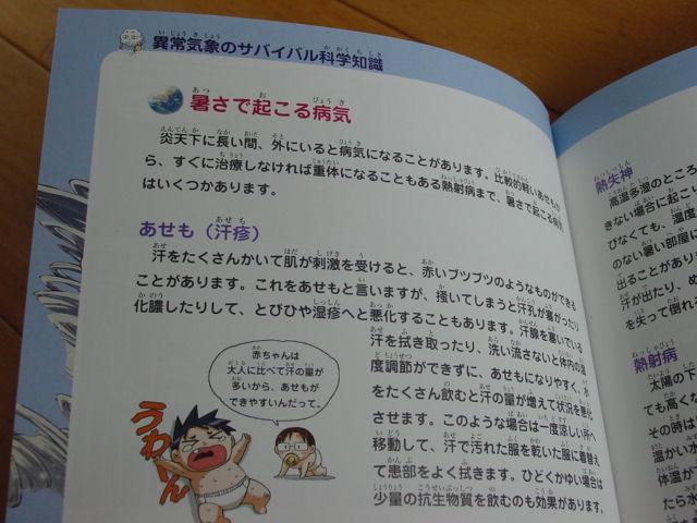 科学漫画サバイバルシリーズ「異常気象のサバイバル1・2」2冊セット♪定価2400円♪人気シリーズです♪ _画像4