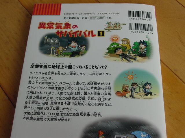 科学漫画サバイバルシリーズ「異常気象のサバイバル1・2」2冊セット♪定価2400円♪人気シリーズです♪ _画像5