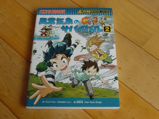 科学漫画サバイバルシリーズ「異常気象のサバイバル1・2」2冊セット♪定価2400円♪人気シリーズです♪ _画像6