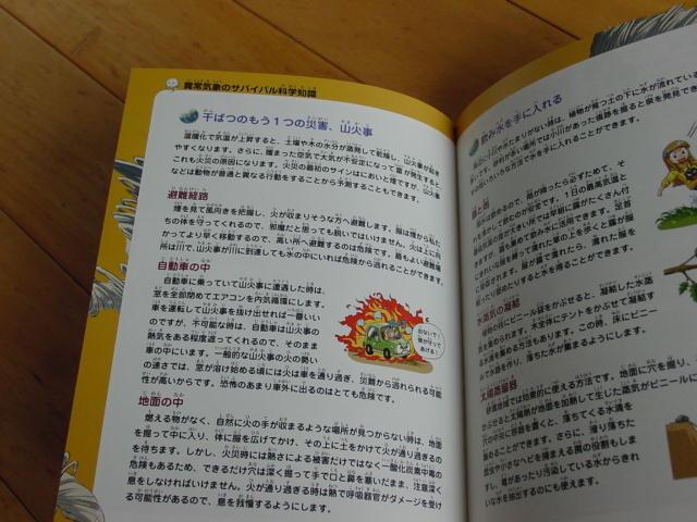 科学漫画サバイバルシリーズ「異常気象のサバイバル1・2」2冊セット♪定価2400円♪人気シリーズです♪ _画像7