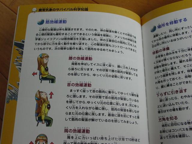 科学漫画サバイバルシリーズ「異常気象のサバイバル1・2」2冊セット♪定価2400円♪人気シリーズです♪ _画像8