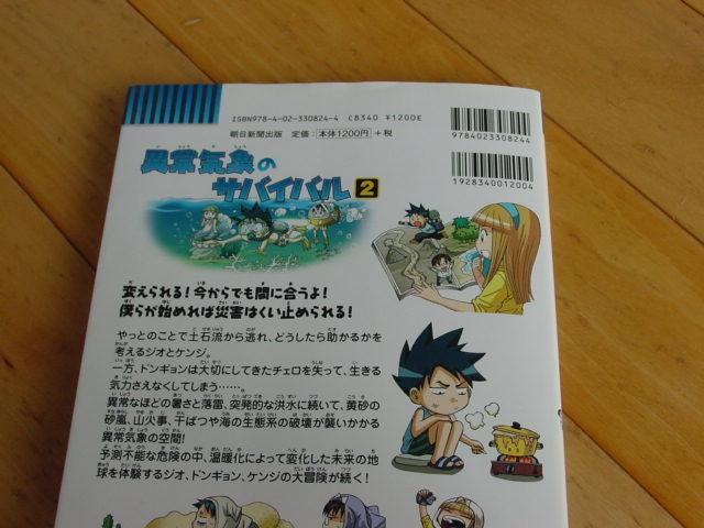 科学漫画サバイバルシリーズ「異常気象のサバイバル1・2」2冊セット♪定価2400円♪人気シリーズです♪ _画像9