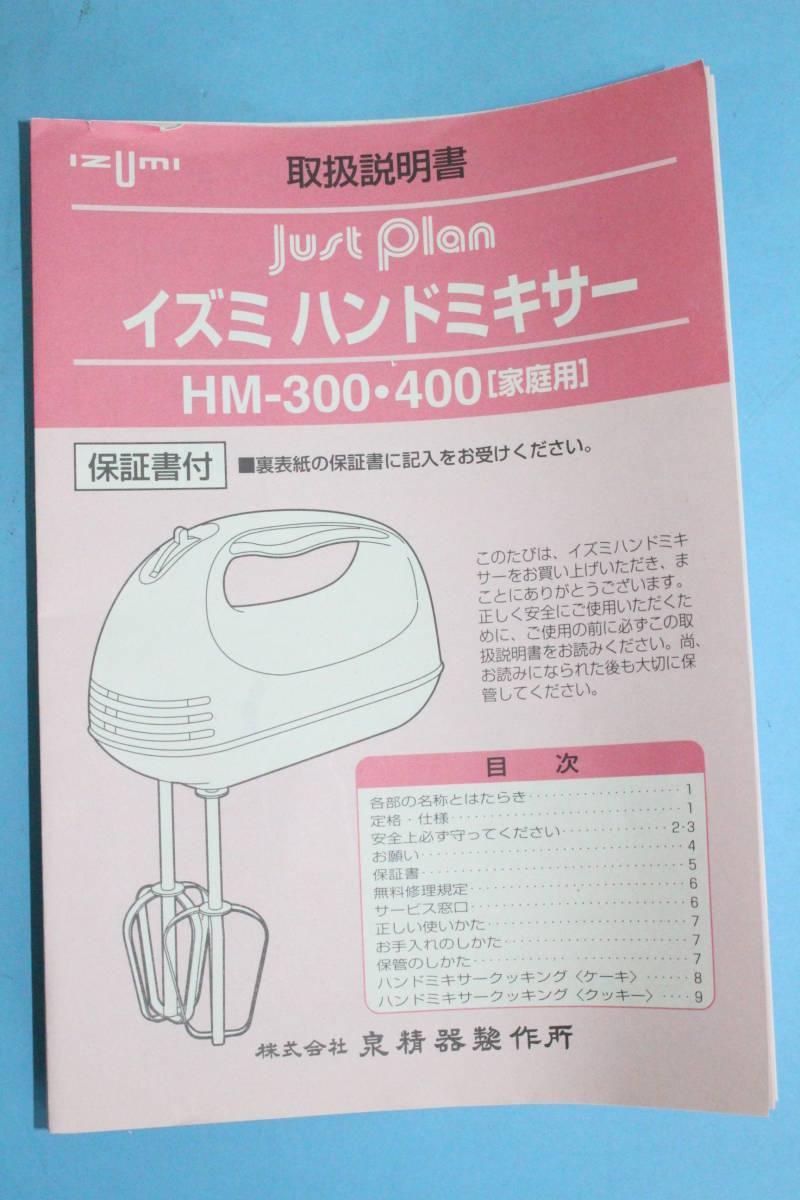 イズミ ハンドミキサー HM-400 ◆開封済み 未使用 箱傷みあり◆_画像7