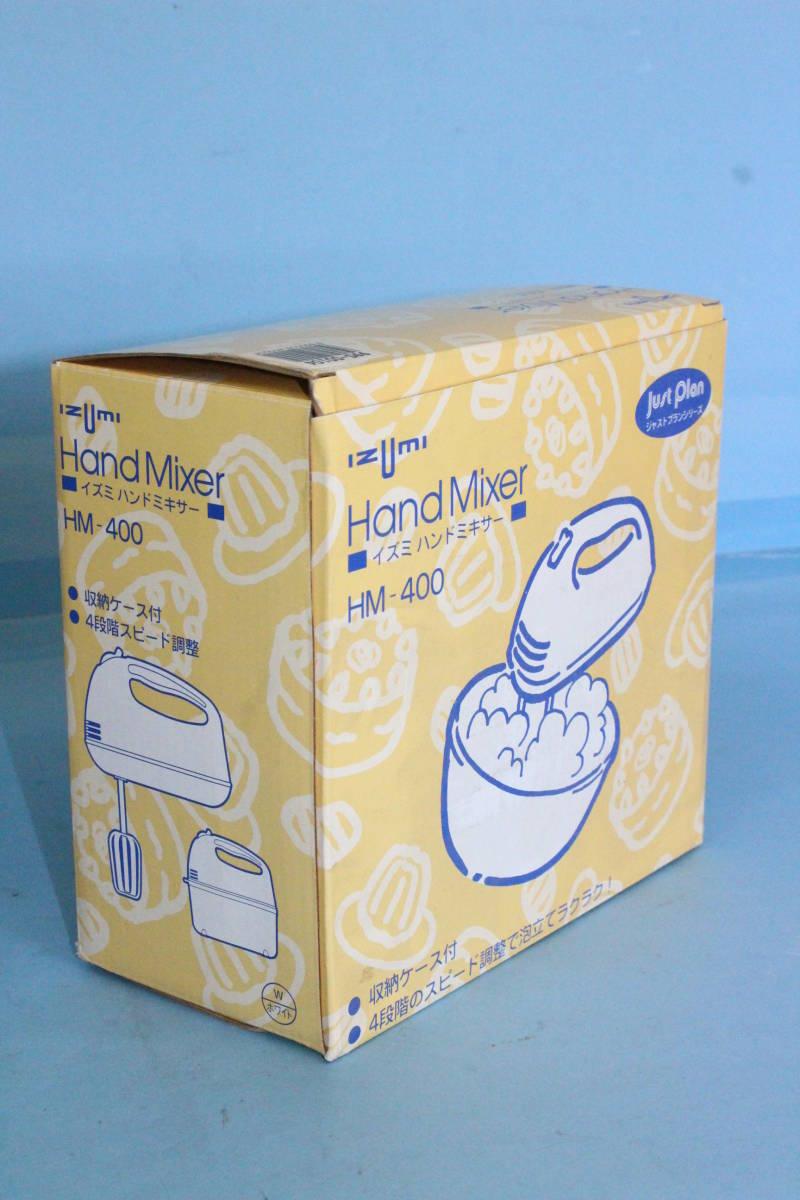 イズミ ハンドミキサー HM-400 ◆開封済み 未使用 箱傷みあり◆_画像9
