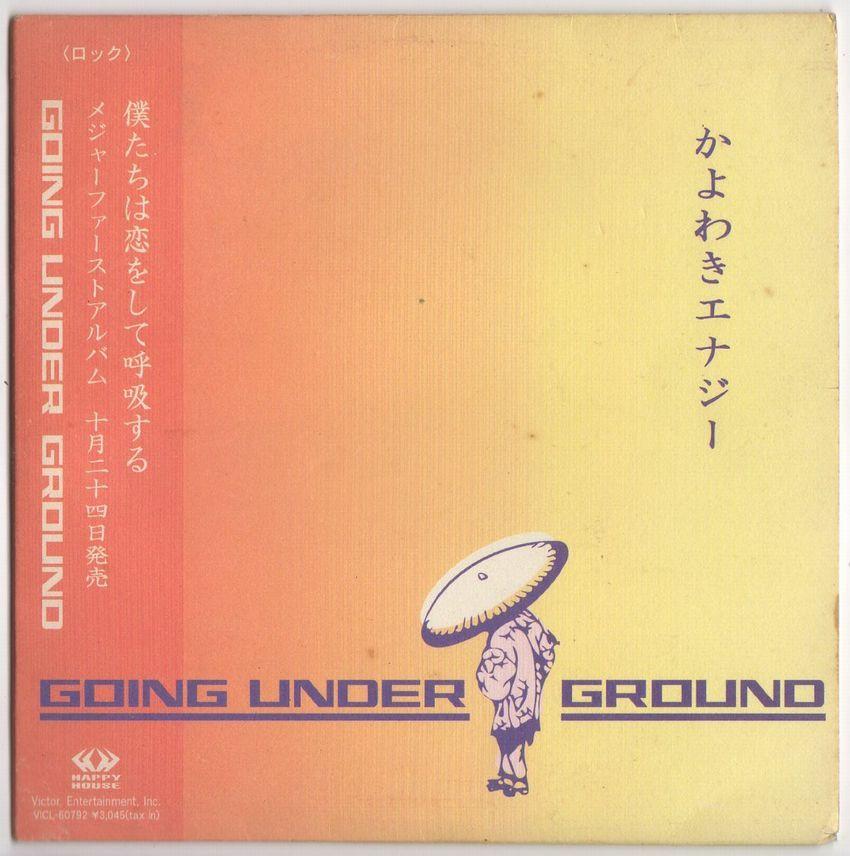■GOING UNDER GROUND/ゴーイング・アンダー・グラウンド■かよわきエナジー■非売品/紙ジャケ/プロモ/CD_画像1