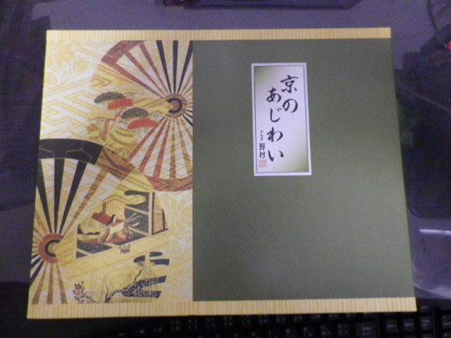 京佃煮9品詰合せ【京のあじわい ST-30】 送料無料_画像3