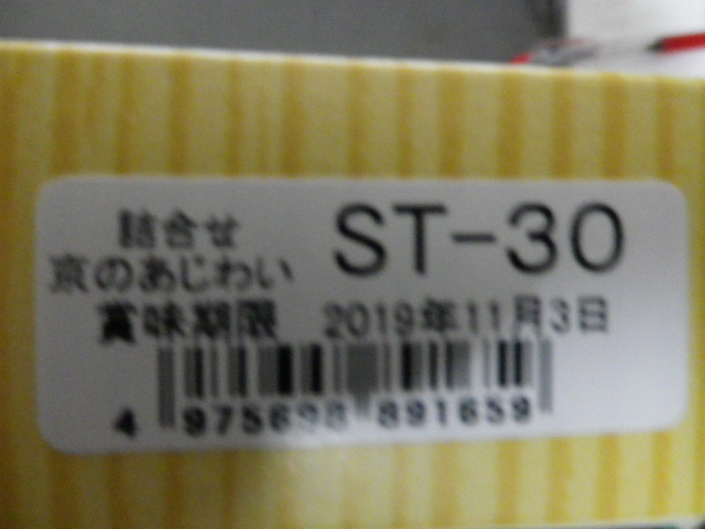 京佃煮9品詰合せ【京のあじわい ST-30】 送料無料_画像4