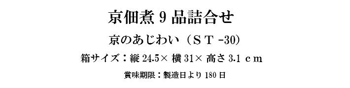 京佃煮9品詰合せ【京のあじわい ST-30】 送料無料_画像2