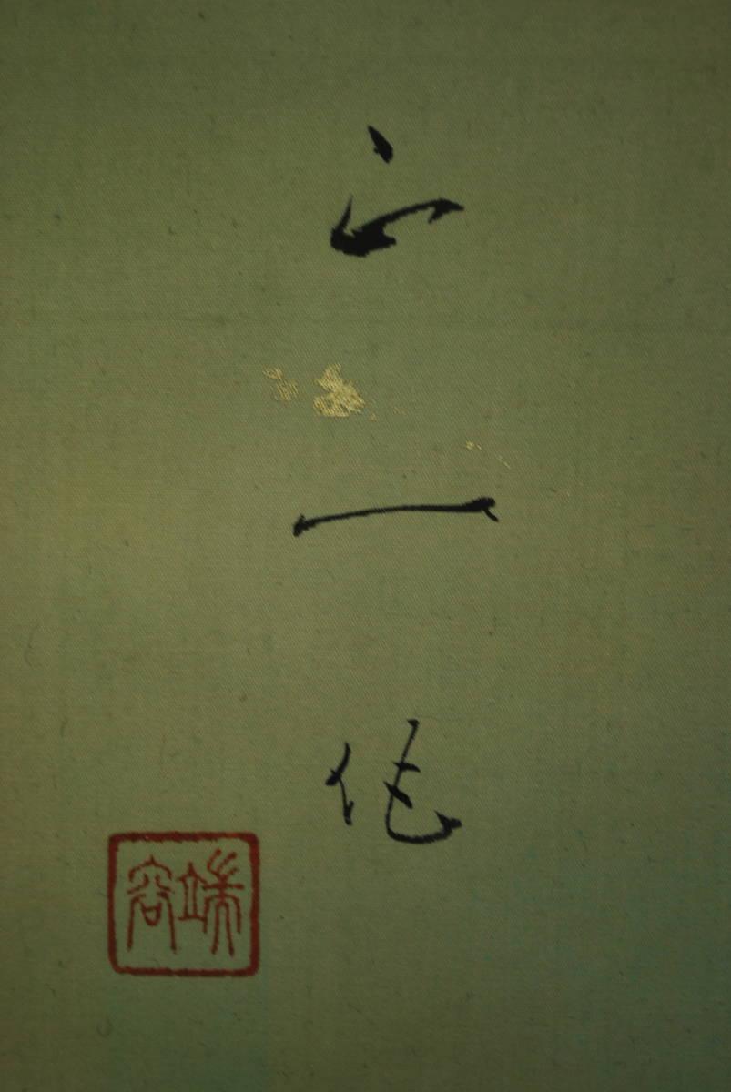 【真作】正一端容/松鯉図/金彩入/掛軸☆宝船☆T-266 J_画像7