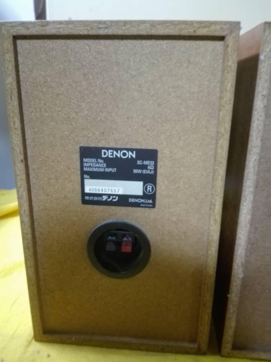 6162048 デノン スピーカー DENON SC-ME33_画像6