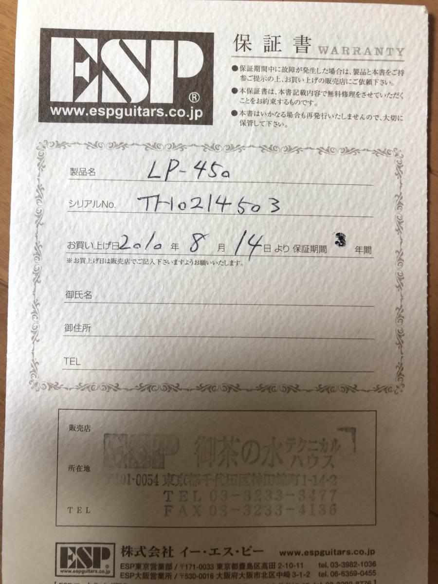 ESP  LP-450   レスポールタイプ  INORAN?_画像10