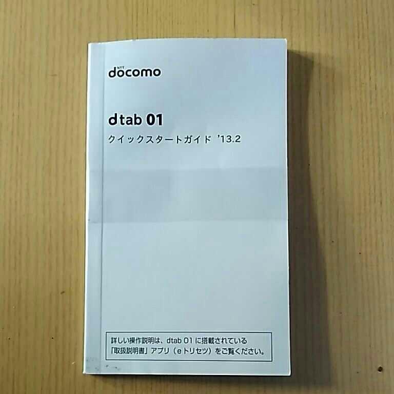 docomo dtab01 Quick start guide unused