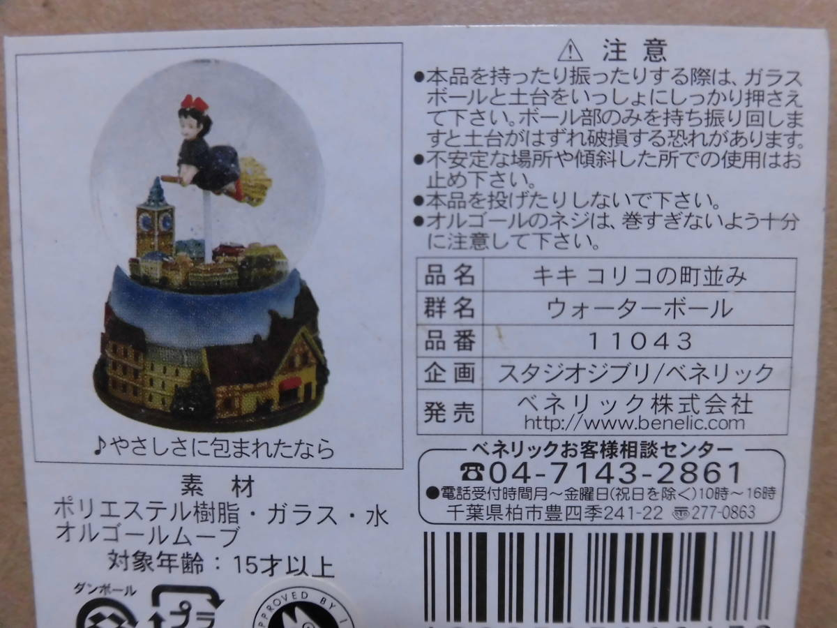 魔女の宅急便 スノードーム(ウォーターボール)・オルゴール_画像6