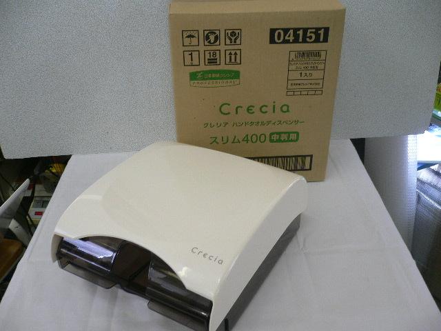 9723) 日本製紙 クレシア ハンドタオル ディスペンサー スリム400 中判用 ペーパータオルホルダー