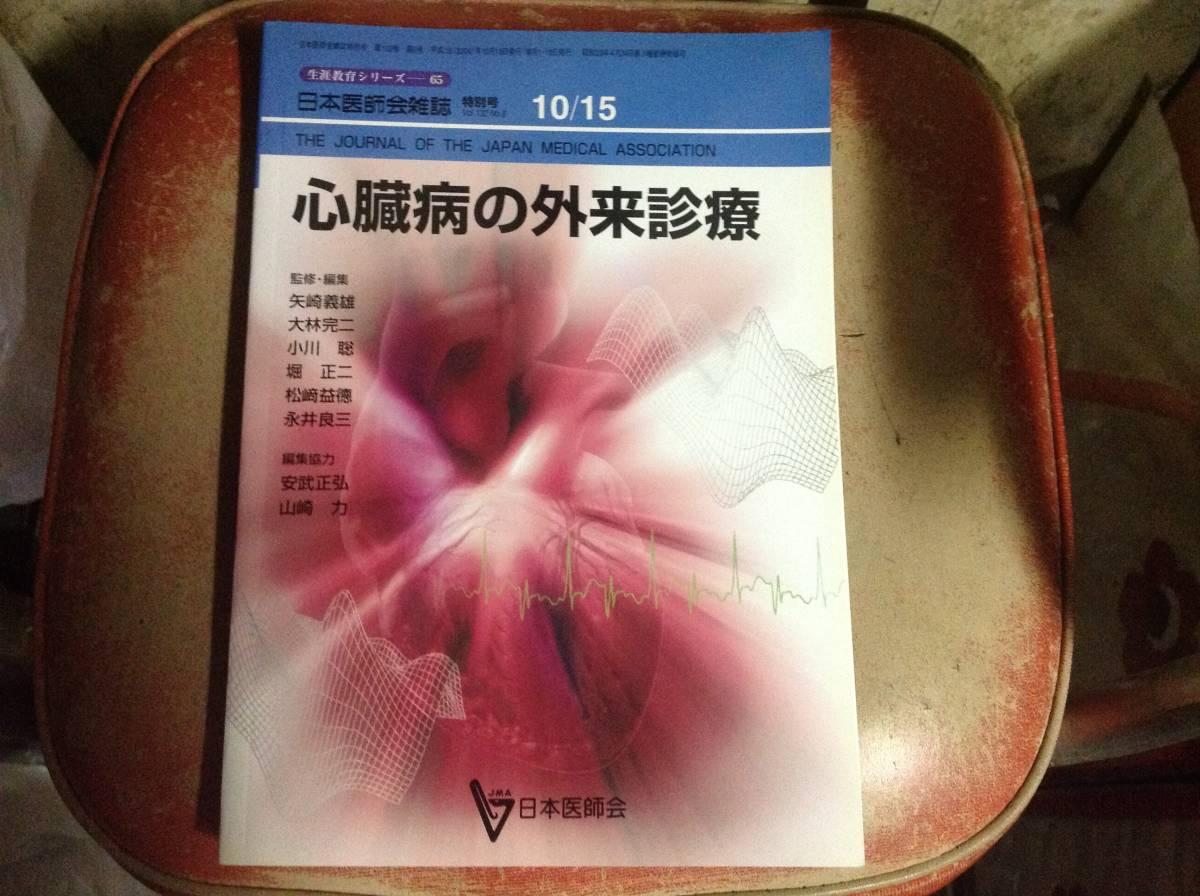 日本医師会雑誌 特別号 生涯教育シリーズ-65 心臓病の外来診療 監修 矢崎義雄 他 第132巻 第8号 2004年10月15日発行 _画像1