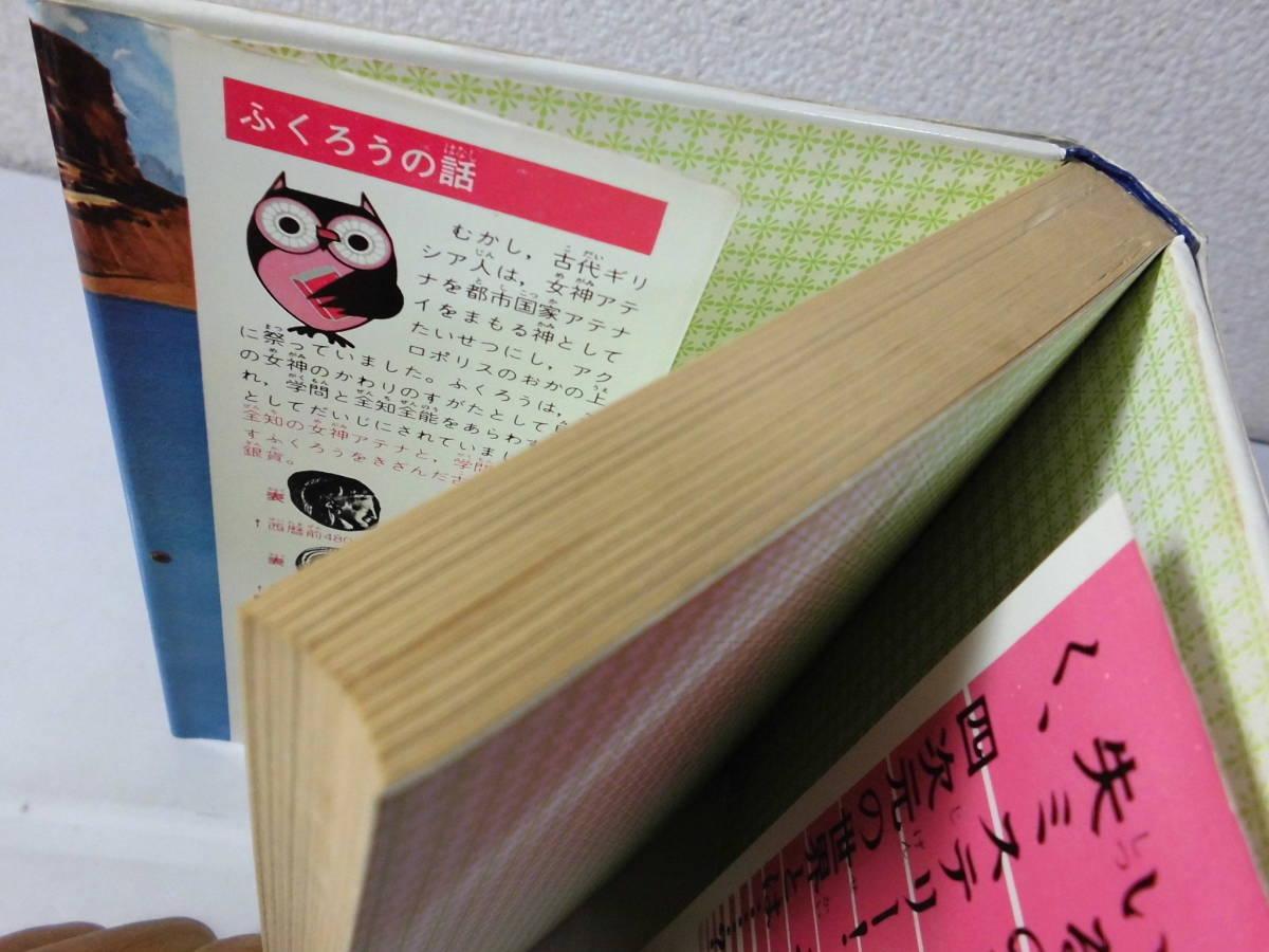 少年少女講談社文庫 四次元の世界をさぐる 福島正美 講談社1976 7刷_画像4