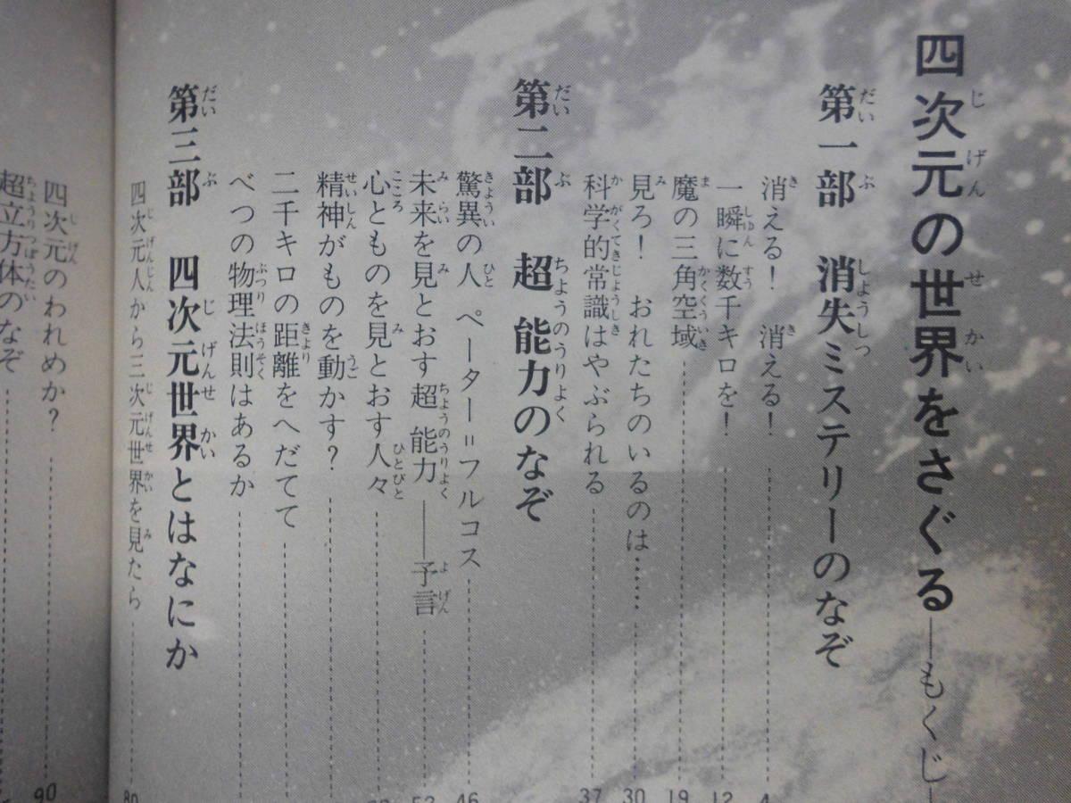 少年少女講談社文庫 四次元の世界をさぐる 福島正美 講談社1976 7刷_画像6