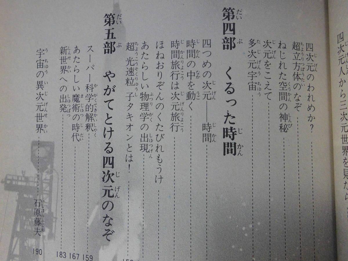 少年少女講談社文庫 四次元の世界をさぐる 福島正美 講談社1976 7刷_画像7
