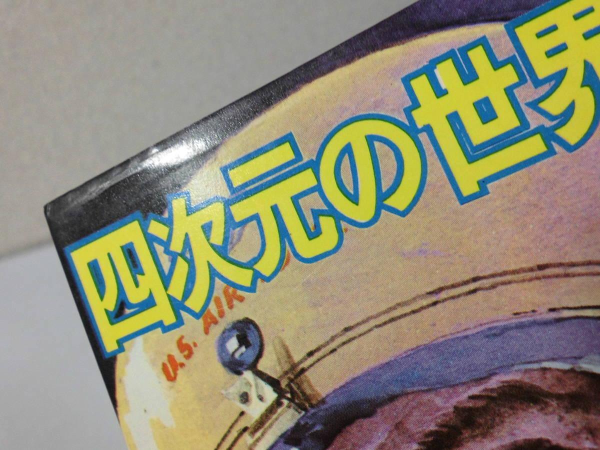 少年少女講談社文庫 四次元の世界をさぐる 福島正美 講談社1976 7刷_画像3