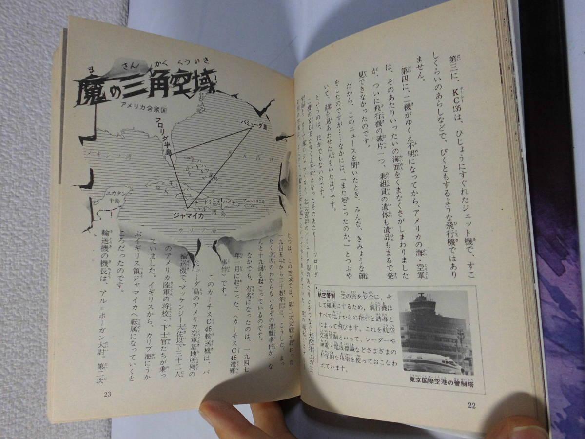 少年少女講談社文庫 四次元の世界をさぐる 福島正美 講談社1976 7刷_画像8
