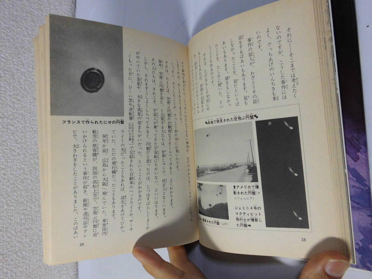 少年少女講談社文庫 四次元の世界をさぐる 福島正美 講談社1976 7刷_画像9