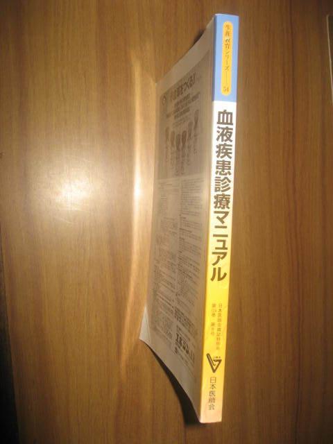 血液疾患診療マニュアル 日本医師会雑誌 平成12年10月15日発行_画像2