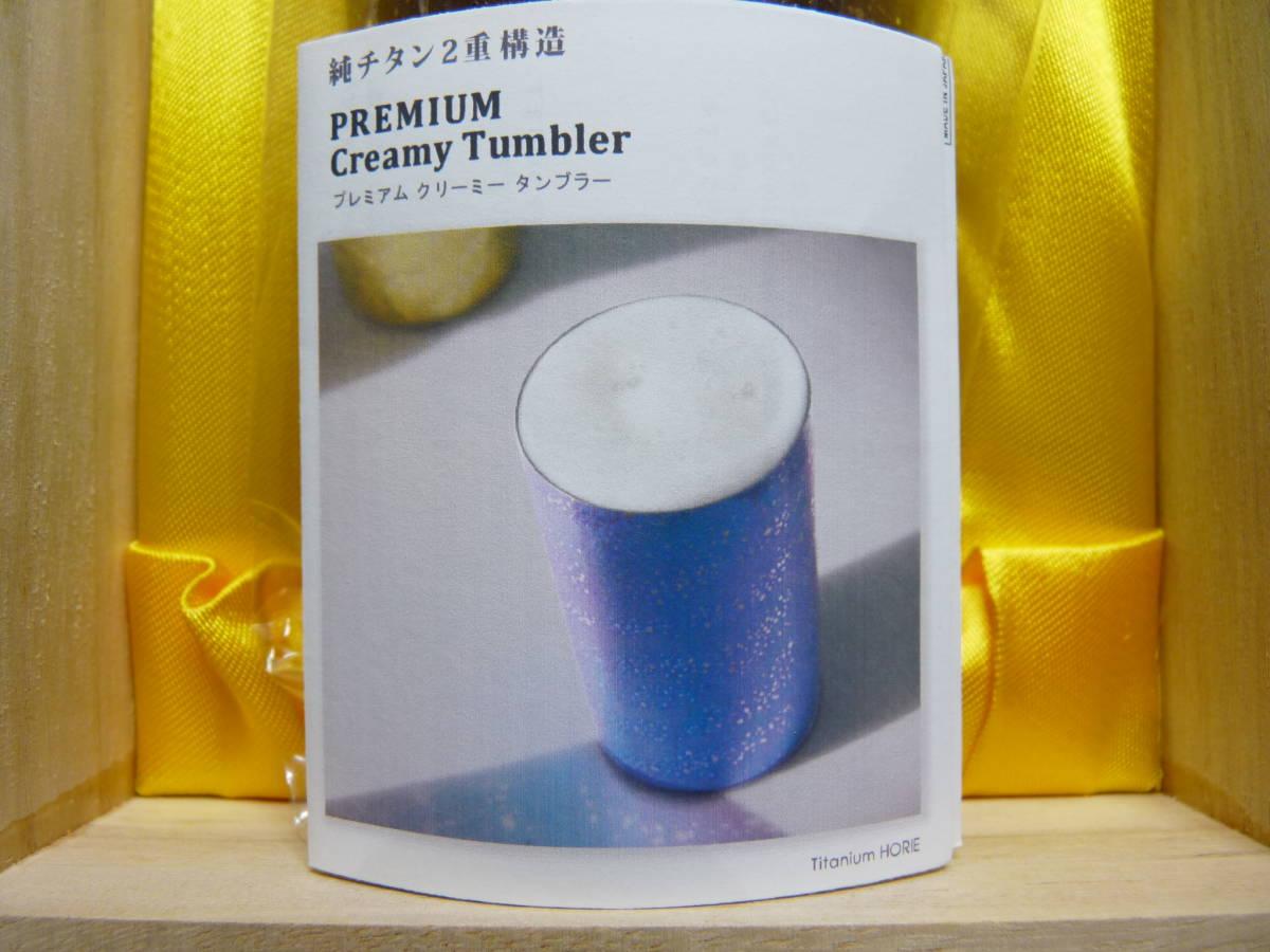 ホリエ 純チタン二重構造 プレミアムクリーミータンブラー 容量350cc 日本製 Horie Double Layer titanium Premium creamy tumbler_画像2