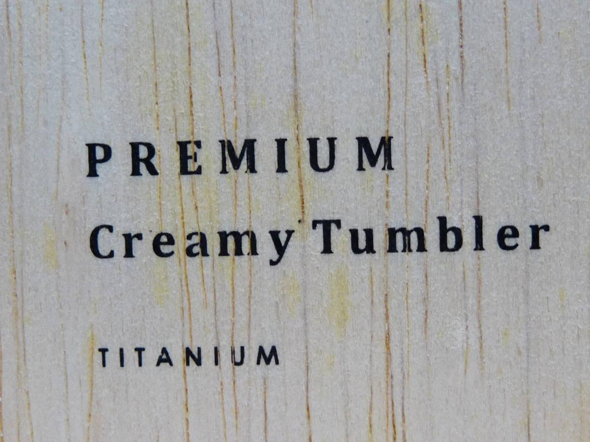 ホリエ 純チタン二重構造 プレミアムクリーミータンブラー 容量350cc 日本製 Horie Double Layer titanium Premium creamy tumbler_画像7