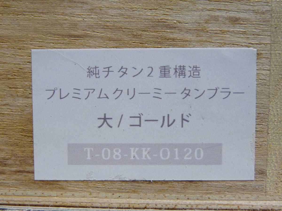 ホリエ 純チタン二重構造 プレミアムクリーミータンブラー 容量350cc 日本製 Horie Double Layer titanium Premium creamy tumbler_画像8