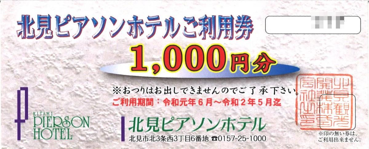 北見ピアソンホテル 株主優待券 / 利用券 1000円 3枚 3000円分 / 有効期限:2020年5月まで_画像1