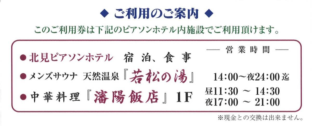 北見ピアソンホテル 株主優待券 / 利用券 1000円 3枚 3000円分 / 有効期限:2020年5月まで_画像2