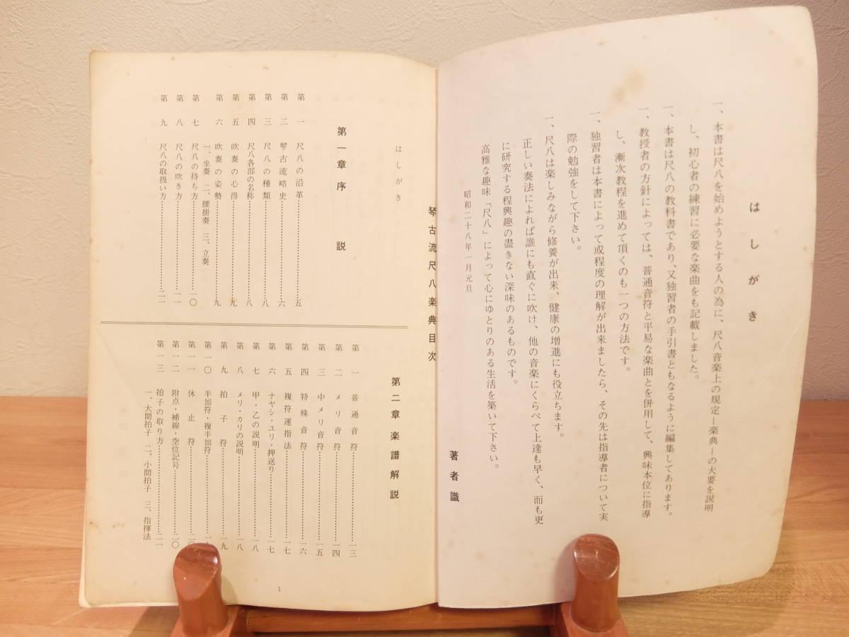 琴古流尺八 楽典 佐藤晴美 著 琴古社 昭和60年 _画像3