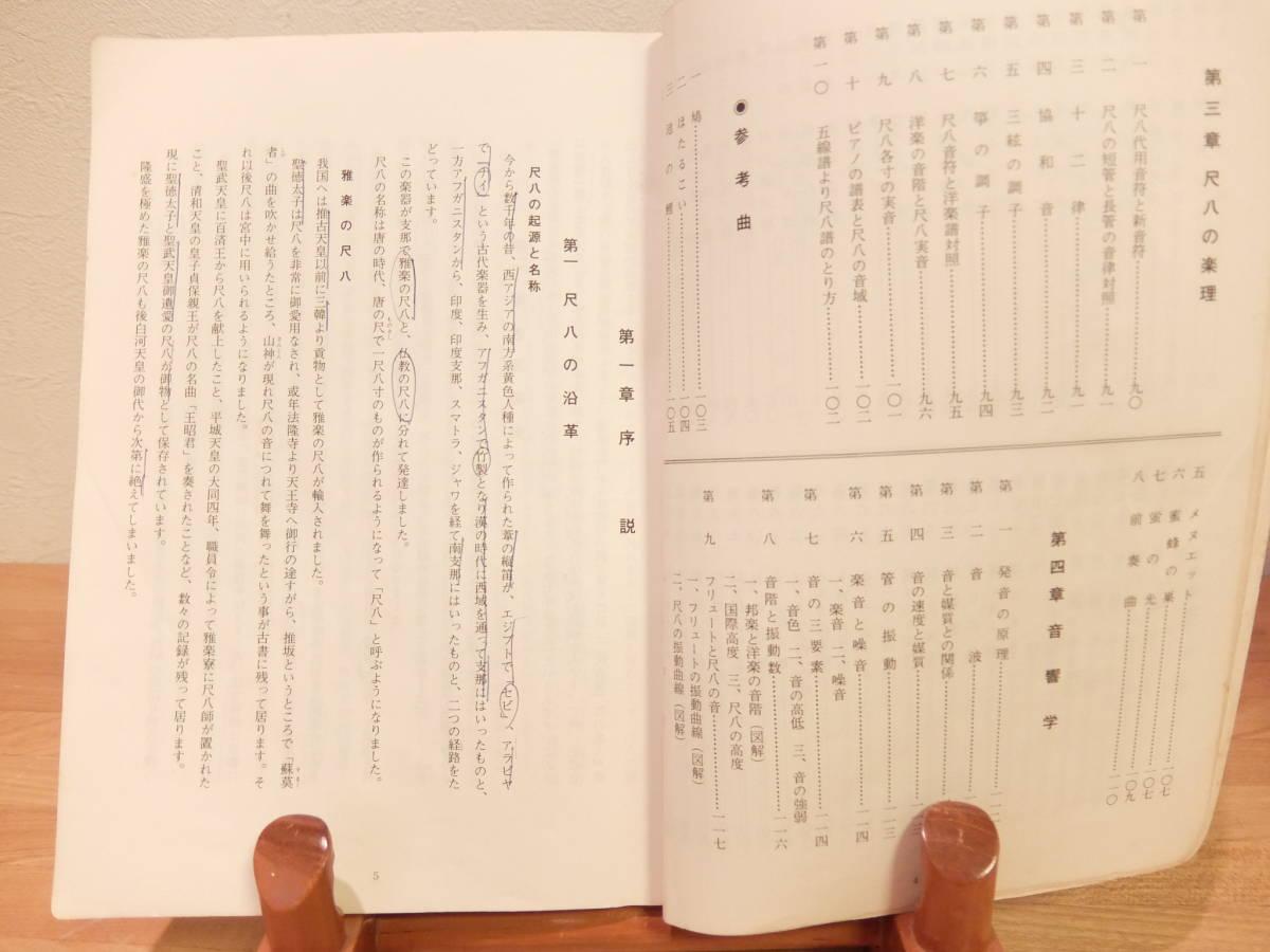 琴古流尺八 楽典 佐藤晴美 著 琴古社 昭和60年 _画像4