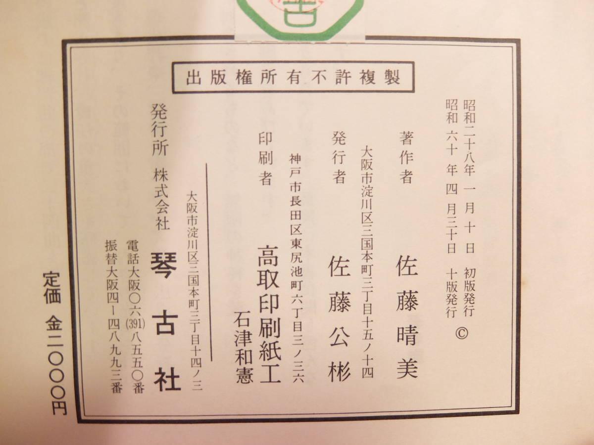 琴古流尺八 楽典 佐藤晴美 著 琴古社 昭和60年 _画像8