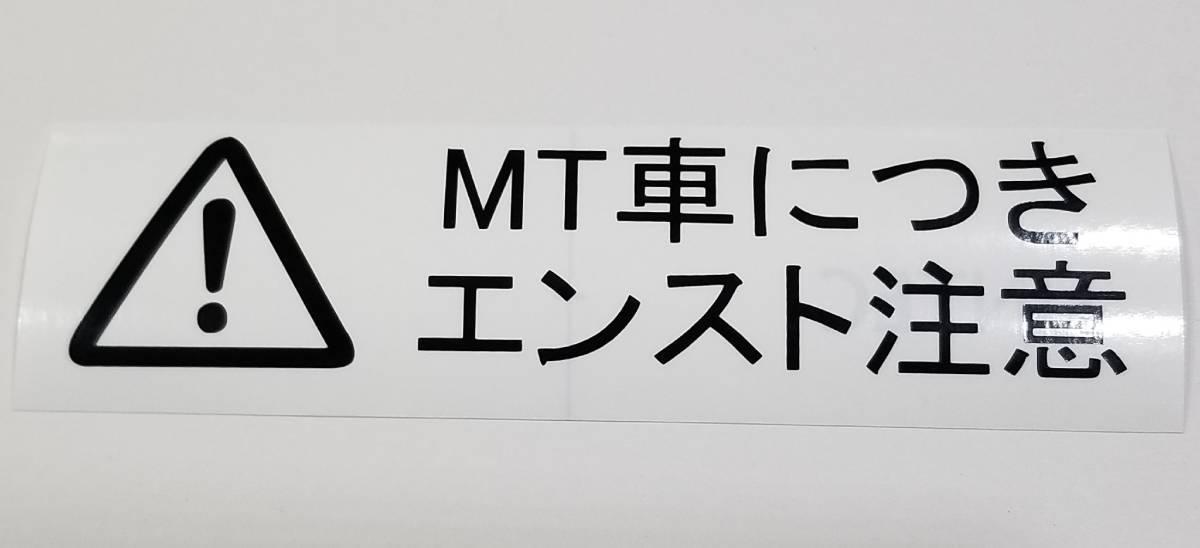 トラック ステッカー 「MT車につきエンスト注意」 119_画像1