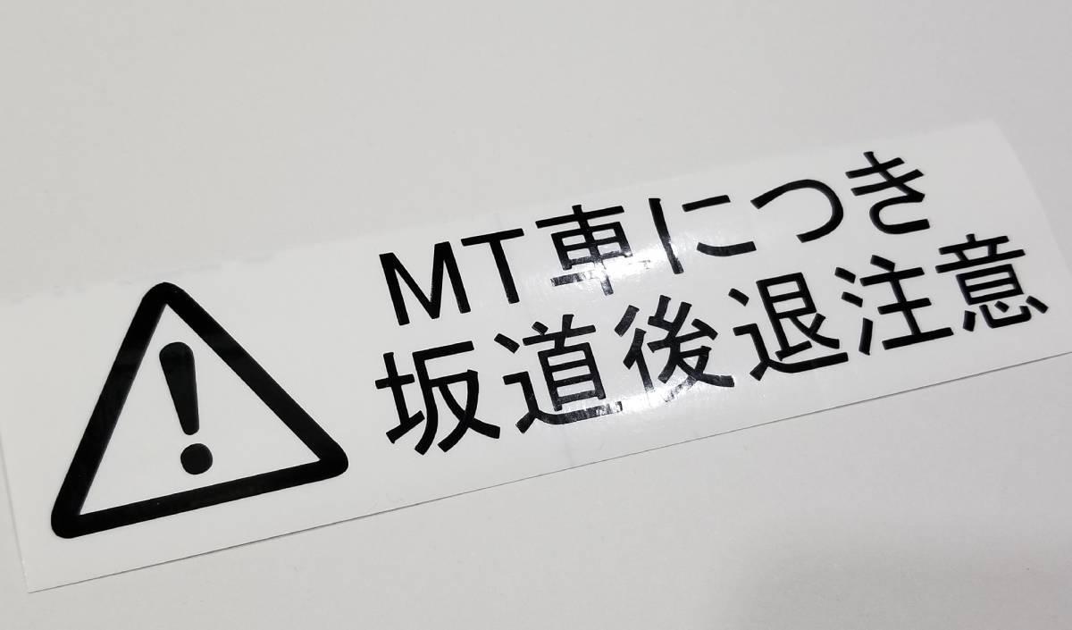 トヨタ ステッカー 「MT車につき坂道後退注意」 108_画像1