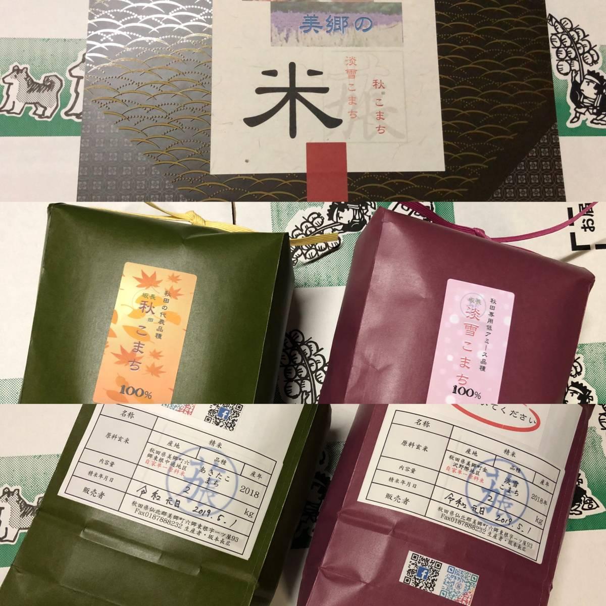 訳あり 2018秋田県産 栽培農家直販 坂長米 食べ比べ贈答仕様 精米2×2kg