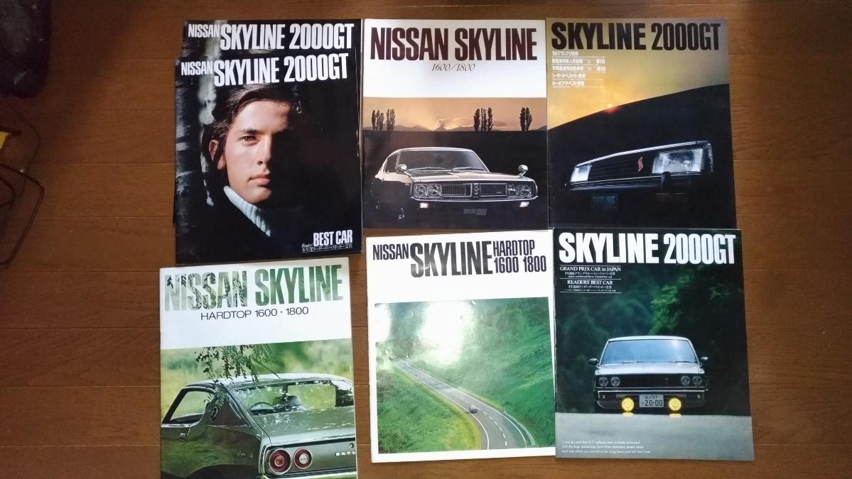 旧車 スカイライン カタログ 一式