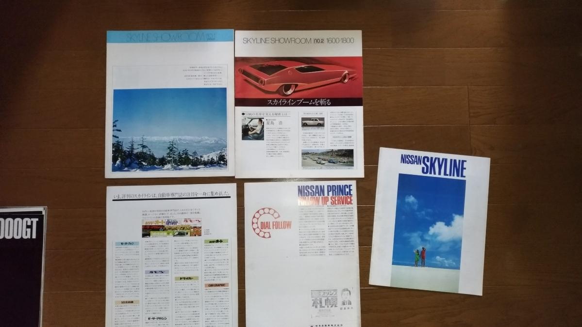 旧車 スカイライン カタログ 一式 _画像2