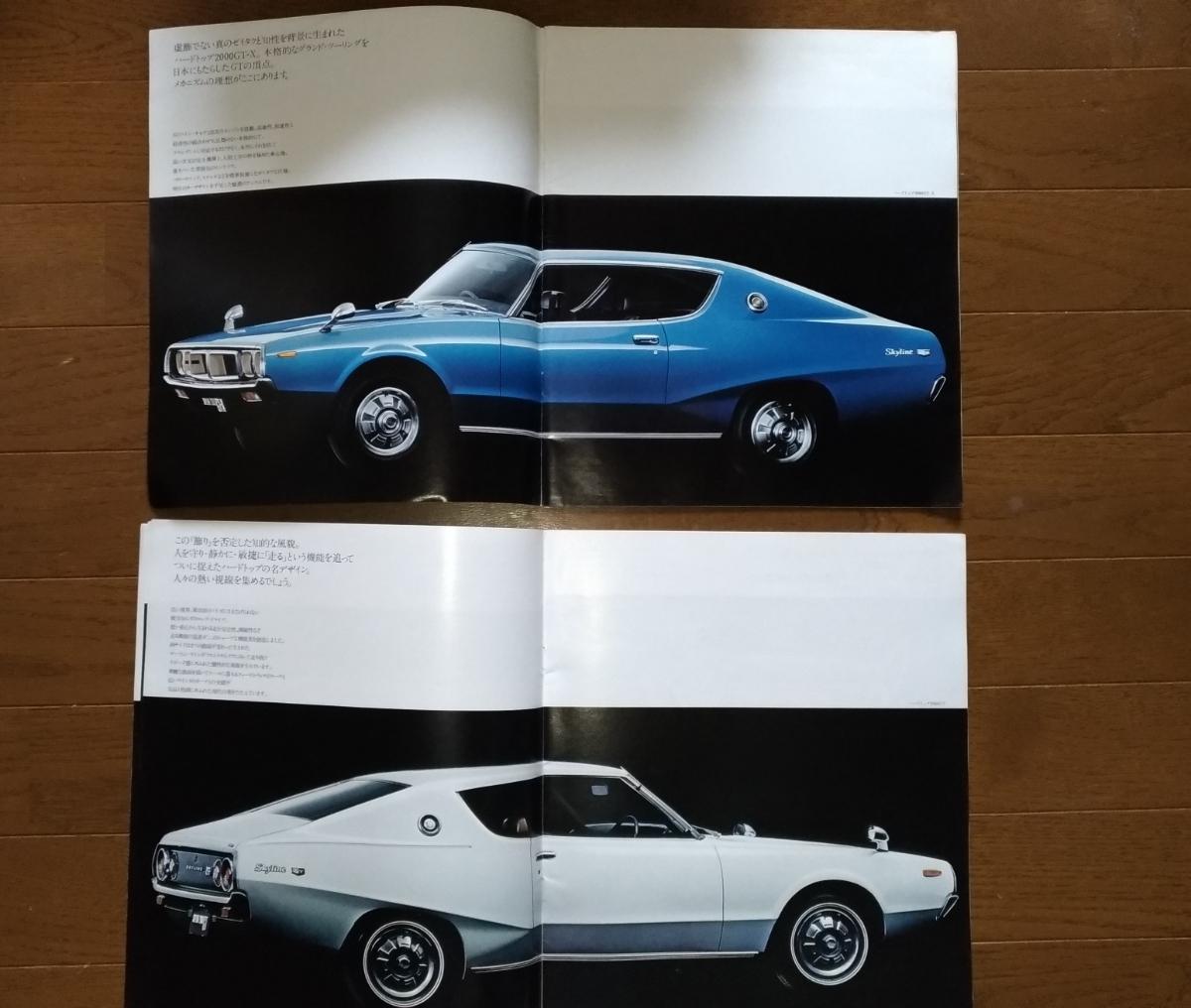 旧車 スカイライン カタログ 一式 _画像4