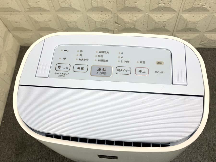 1円~♪ SHARP 2018年製 シャープ プラズマクラスター搭載 7.1Lタイプ 除湿機 CV-H71-W 中古 620-4_画像6