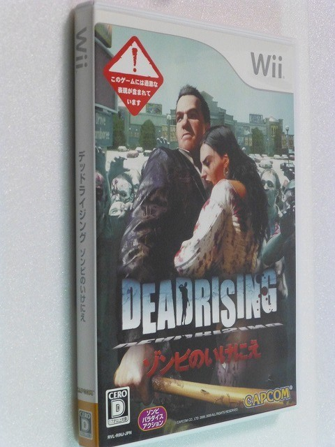 発送迅速 Wii デッドライジング ゾンビのいけにえ
