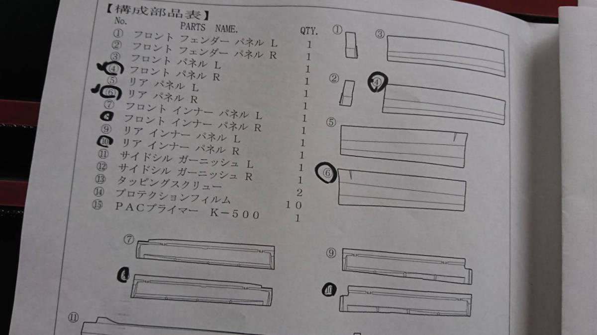 無限 ステップワゴン RP3・RP4 右ドアガーニッシュ フロント・リア_画像3