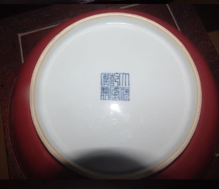 官窯 大清乾隆年製銘あり 祭紅 皿 中国 時代保証_画像3